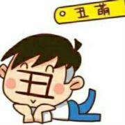 车干·车袁·氵寿
