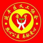 南平义工协会