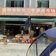 富阳二手家具市场