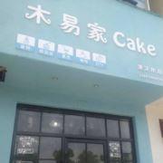淼淼木易家cake