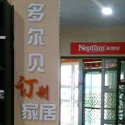 新昌多尔贝衣柜店