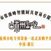 全自动商用煎饺机