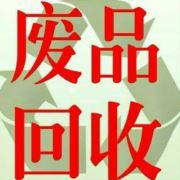 衢州废品回收