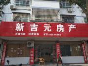 新吉元房产