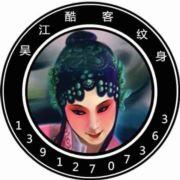 吴江酷客纹身