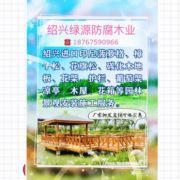 绿源防腐木业