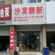 翻新沙发业务