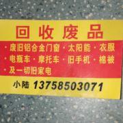 废品13758503071