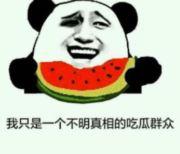 每天吃点瓜
