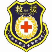 衢州红十字救援队