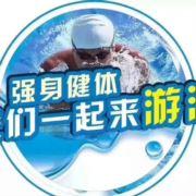 皇冠游泳馆熊教