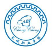 长城职业学校