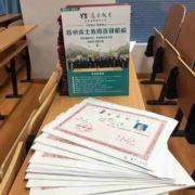 苏州逸学教育1