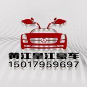 黄江皇江豪车