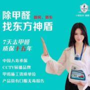 台州丽居空气治理