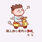 骑上心爱的小摩托