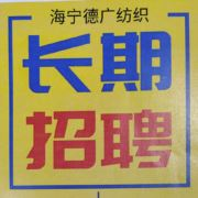 海宁德广纺织实业