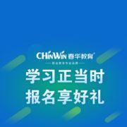 春华教育集团