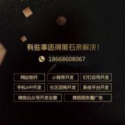 台州黑石网络