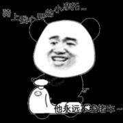 胡涛涛2036