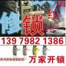 开锁13979821386