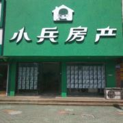 台州小兵房产公司